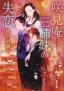 咲見庵三姉妹の失恋(新潮文庫)-電子書籍