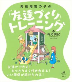 発達障害の子の「友達づくり」トレーニング-電子書籍