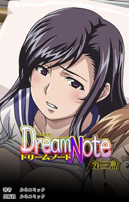【フルカラー】Dream Note 第3話-電子書籍