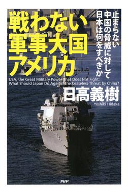 戦わない軍事大国アメリカ 止まらない中国の脅威に対して日本は何をすべきか-電子書籍