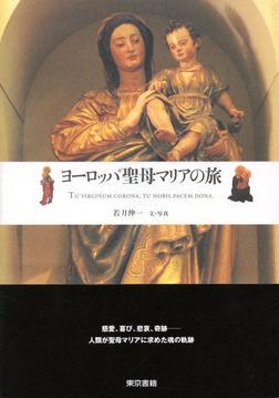 ヨーロッパ・聖母マリアの旅-電子書籍
