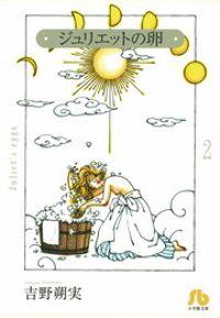 ジュリエットの卵〔文庫版〕(2)