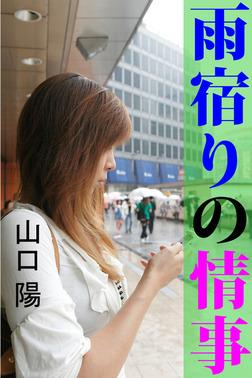雨宿りの情事-電子書籍