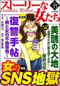 ストーリーな女たち女のSNS地獄 Vol.35