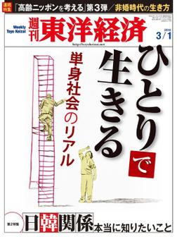 週刊東洋経済 2014年3月1日号-電子書籍