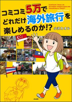 コミコミ5万でどれだけ海外旅行を楽しめるのか!?-電子書籍