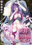 眠れる異世界の姫君-Sleeping Forest-02