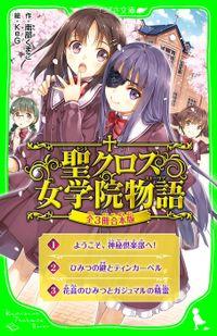 聖クロス女学院物語【全3冊 合本版】