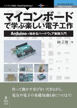 マイコンボードで学ぶ楽しい電子工作 Arduinoで始めるハードウェア制御入門-電子書籍