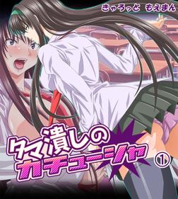 タマ潰しのカチューシャ1-電子書籍