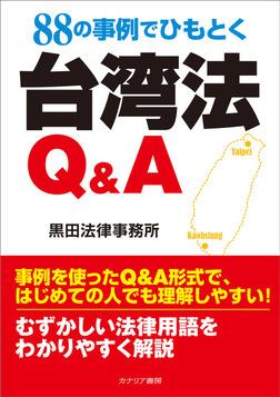 88の事例でひもとく台湾法Q&A-電子書籍