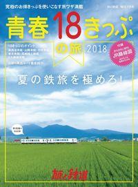 旅と鉄道 2018年増刊7月号 青春18きっぷの夏2018