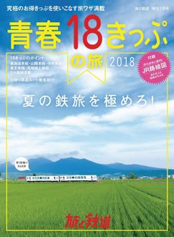 旅と鉄道 2018年増刊7月号 青春18きっぷの夏2018-電子書籍