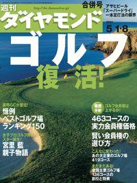 週刊ダイヤモンド 04年5月8日合併号