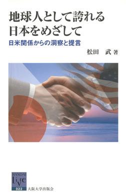 地球人として誇れる日本をめざして-電子書籍
