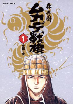 ムカデ戦旗(1)【期間限定 無料お試し版】-電子書籍