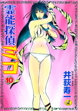 霊能探偵ミコ 第10巻-電子書籍