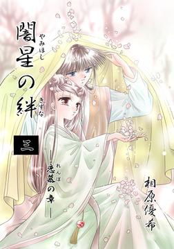 闇星の絆・三 -恋慕の章--電子書籍
