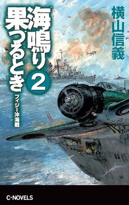 海鳴り果つるとき2 フィジー沖海戦-電子書籍