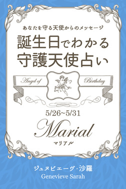 5月26日~5月31日生まれ あなたを守る天使からのメッセージ 誕生日でわかる守護天使占い-電子書籍