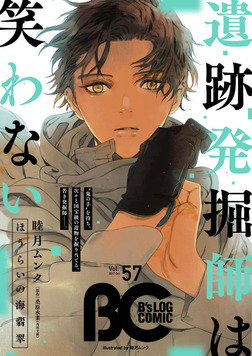 B's-LOG COMIC 2017 Oct. Vol.57-電子書籍