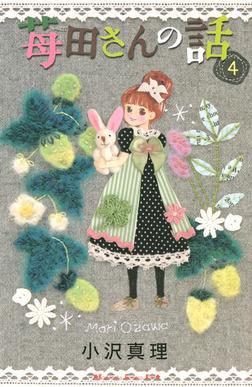 苺田さんの話(4)-電子書籍