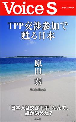 TPP交渉参加で甦る日本 【Voice S】 -電子書籍