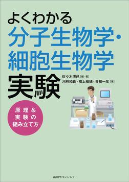 よくわかる分子生物学・細胞生物学実験 原理&実験の組み立て方-電子書籍