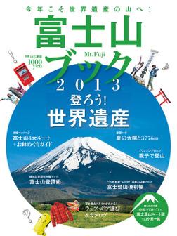 富士山ブック2013-電子書籍