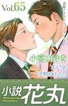 小説花丸 Vol.65