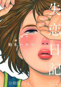 失恋日記 分冊版(4)