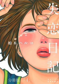 失恋日記 分冊版(4)-電子書籍
