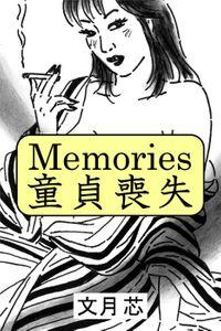 Memories 童貞喪失(スコラマガジン)