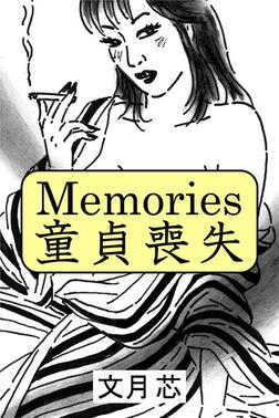 Memories 童貞喪失-電子書籍