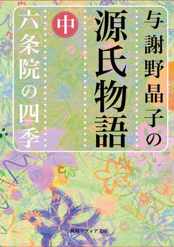 与謝野晶子の源氏物語 中 六条院の四季-電子書籍