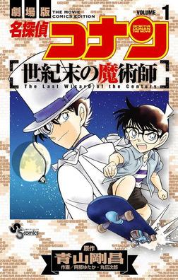名探偵コナン 世紀末の魔術師(1)-電子書籍