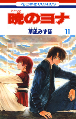 暁のヨナ 11巻-電子書籍