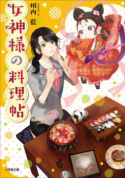 女神様の料理帖-電子書籍