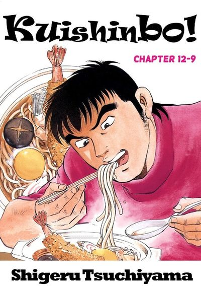 Kuishinbo!, Chapter 12-9