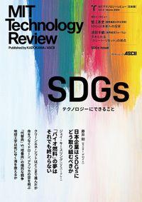 MITテクノロジーレビュー[日本版]  Vol.2/Winter 2020 SDGs Issue