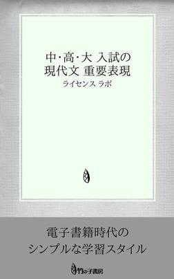 中・高・大 入試の現代文 重要表現-電子書籍