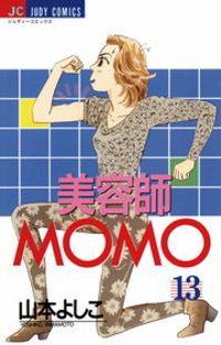 美容師MOMO(13)