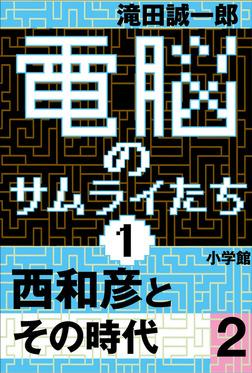 電脳のサムライたち1 西和彦とその時代2-電子書籍
