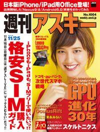 週刊アスキー 2014年 11/25号