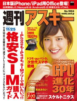 週刊アスキー 2014年 11/25号-電子書籍