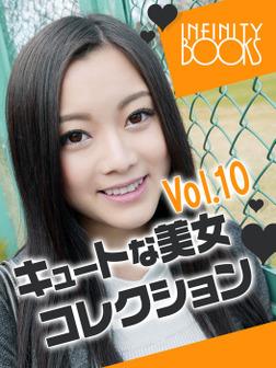キュートな美女コレクション VOL.10-電子書籍