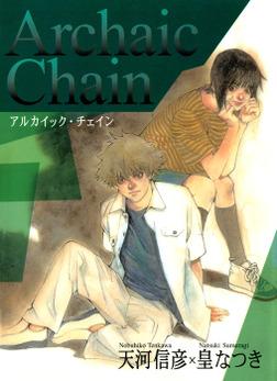 Archaic Chain -アルカイック・チェイン--電子書籍