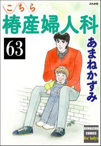 こちら椿産婦人科(分冊版) 【第63話】