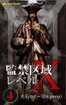 【4巻】監禁区域レベルX(フルカラー)