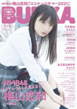 BUBKA 2021年9月号増刊「NMB48 梅山恋和ver.」-電子書籍